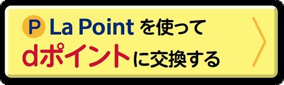 La Point を使ってdポイントに交換する