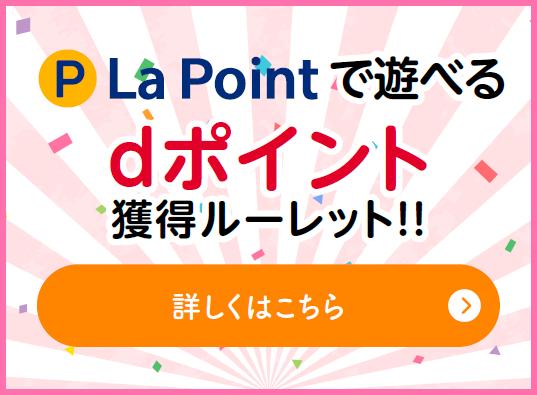 La Point だけで遊べるdポイント獲得ルーレット!!